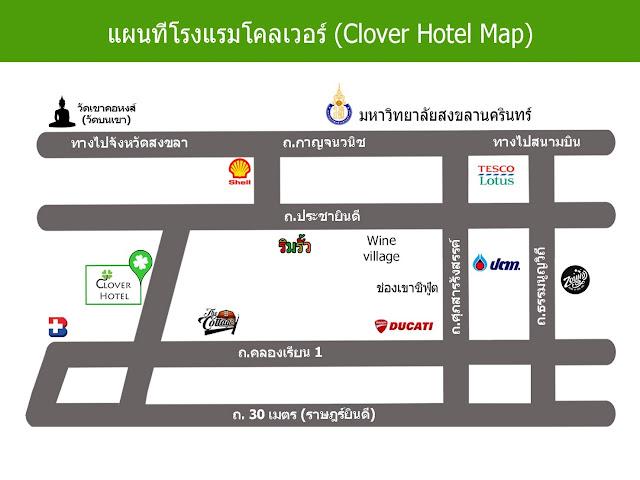 แผนที่โรงแรมโคลเวอร์
