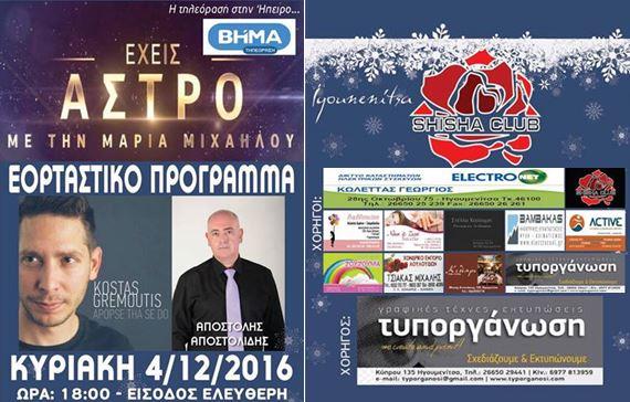 """Ηγουμενίτσα: Γυρίσματα της εορταστικής εκπομπής """"ΕΧΕΙΣ ΑΣΤΡΟ"""" σήμερα στο SHISHA"""