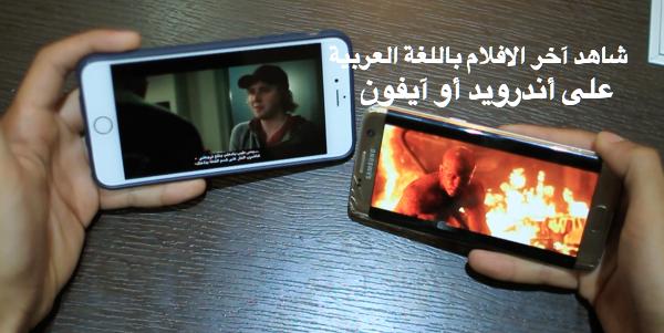 شاهد آخر الافلام باللغة العربية وعلى هاتفك اندرويد او آيفون ! (طريقة جديدة )