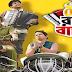 Tekka Raja Badshah 30 August 2018 Watch online [Star Jalsha] Latest Update