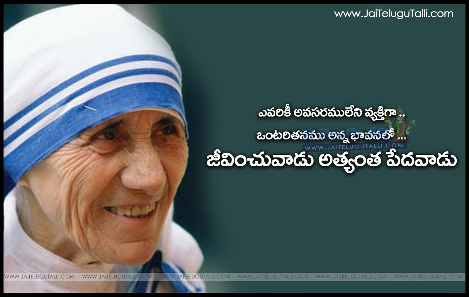 Inspirational Thoughts Mother Teresa Telugu Qutations Hd Pictures Best Inspirational