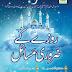 Rozay Ke Zarori Masail Book By Muhammad Ilyas Qadri Pdf Free Download