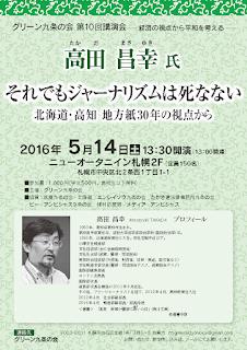2016-05-14 グリーン九条の会第10回講演会 フライヤー