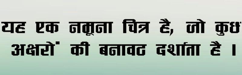 Bipana Hindi Font