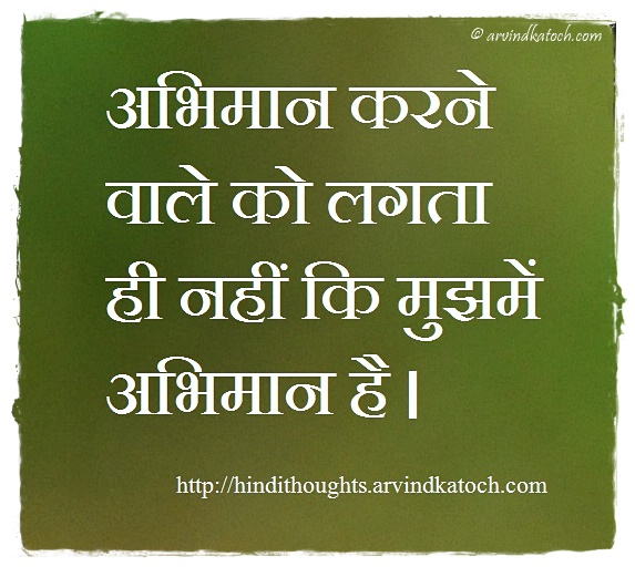 Hindi Thought, arrogant, person, अभिमान,