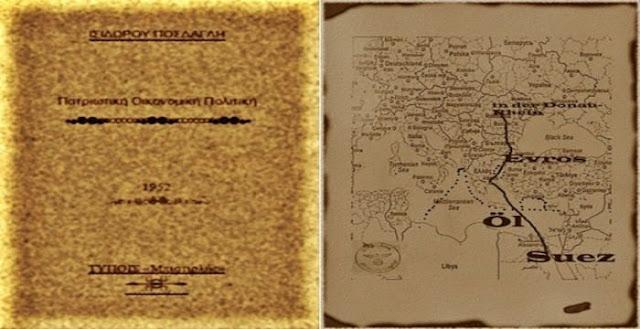 Ερωτηματικά Από Βιβλίο Του 1952 - Περιγράφει Τί Θα Συμβεί Στην Σημερινή Ελλάδα;