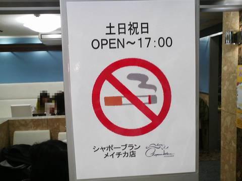 禁煙の掲示 シャポーブランメイチカ店