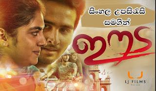 Eeda (2018) With Sinhala Subtitle