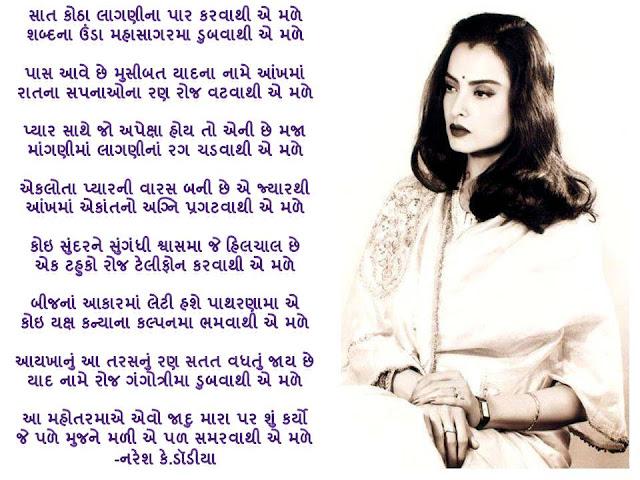 सात कोठा लागणीना पार करवाथी ए मळे Gujarati Gazal By Naresh K. Dodia