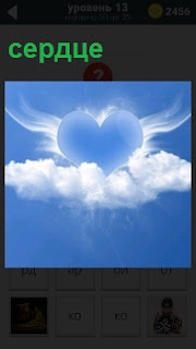 В небе из облаков образовалось изображение сердца, которое характеризует собой любовь