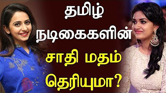 Tamil Actress Caste and Religion