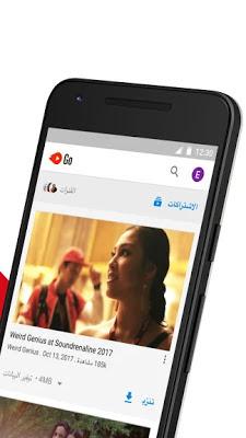تحميل تطبيق YouTube Go للاندرويد
