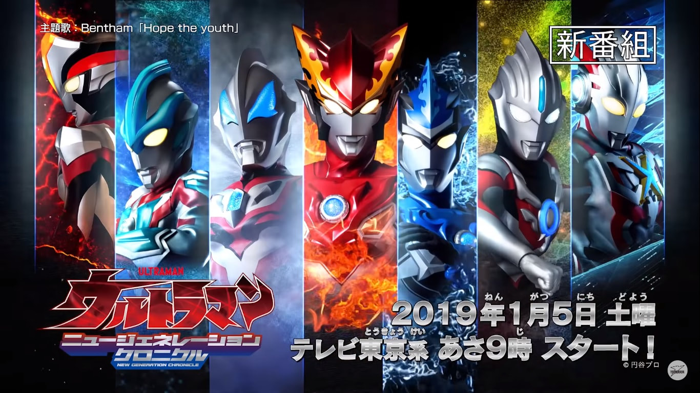 Ultraman New Generation Chronicle Siap Tayang Januari Mendatang
