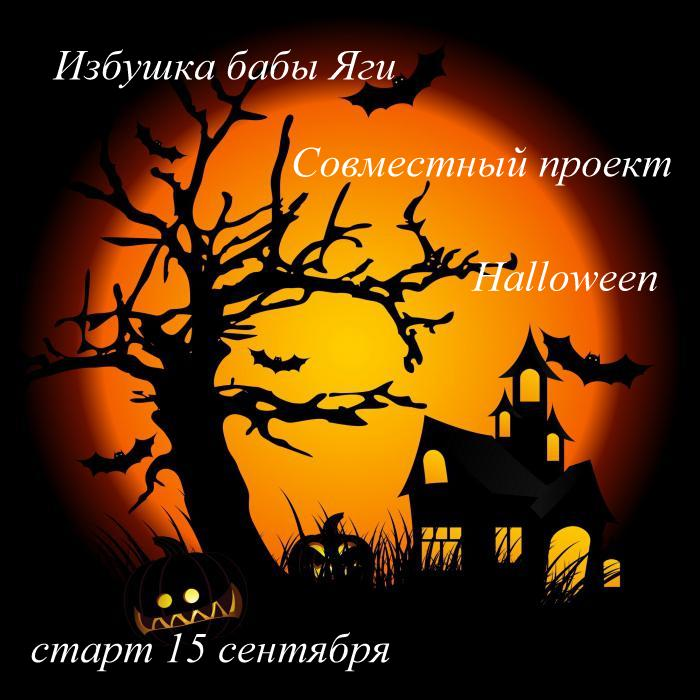 Анонс СП Halloween