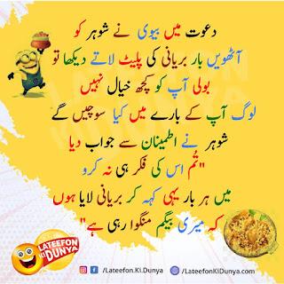 Latifay in Urdu 2019