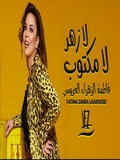 Fatima Zahra Laaroussi 2019 La Zhar La Maktoub