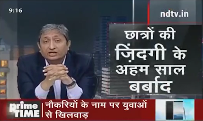 Ravish Kumar Government Job Series