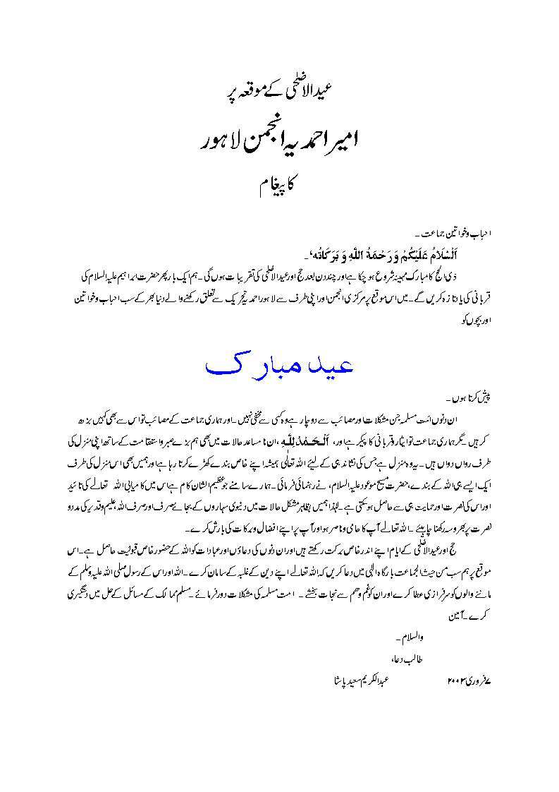 paragraph on eid in hindi Eid is one of the biggest clelebration after ramjan namaj is the biggest factor of any celebration  hindi essay report error  for writing essay or paragraph .