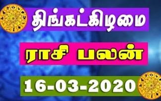 Raasi Palan 16-03-2020 | Dhina Palan | Astrology | Tamil Horoscope