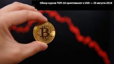 Обзор курсов ТОП-10 криптовалют к USD — 25 августа 2018