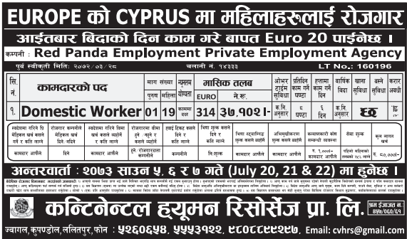 Free Visa, Free Ticket, Jobs For Nepali In EUROPE, CYPRUS Salary -Rs.37,000/