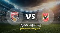نتيجة مباراة الأهلي ونادي مصر اليوم الاحد بتاريخ 05-01-2020 الدوري المصري