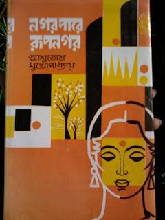 নগর পারে রূপনগর - আশুতোষ মুখোপাধ্যায় Nagor Pare Rup Nagor by Ashutosh Mukhopadhyay