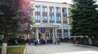 Житомир. Большая Бердичевская ул., 46. Институт медсестринства