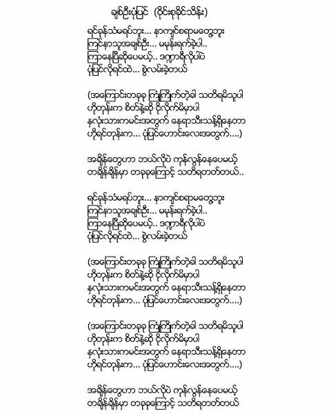 Lay Phyu Bob (3)