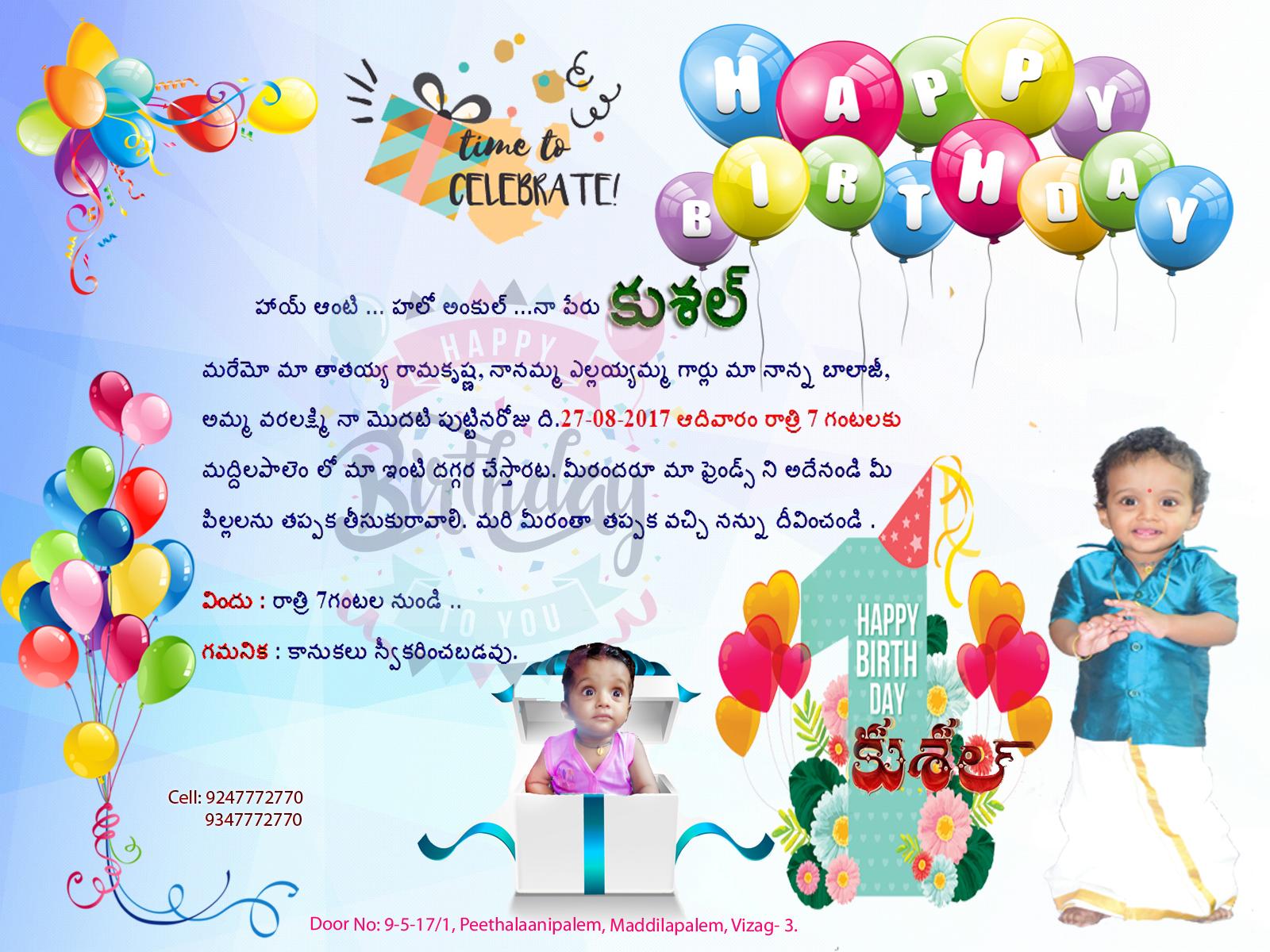 Pilla kushal first birthday invitation card deisgn sample best pilla kushal first birthday invitation card deisgn sample filmwisefo