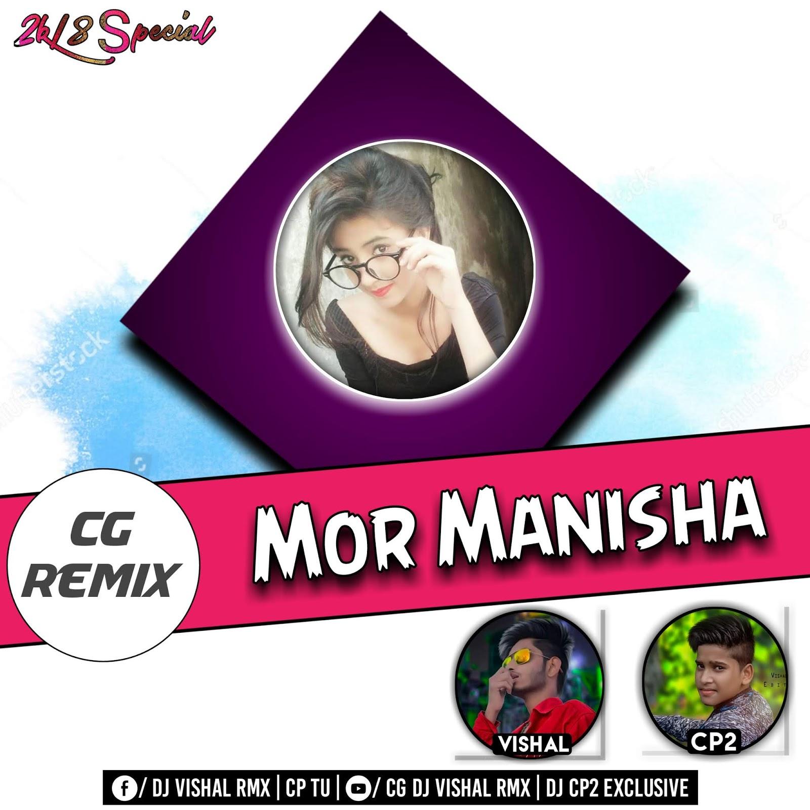 DJ Vishal Rmx: 2018