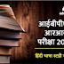 आईबीपीएस आरआरबी  परीक्षा 2019 : हिंदी भाषा के स्टडी नोट्स | भाग- 3