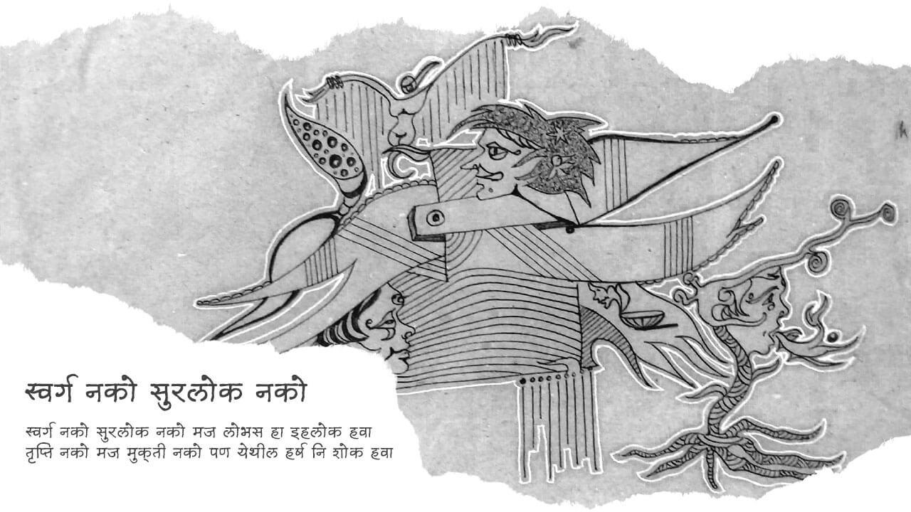 स्वर्ग नको सुरलोक नको - मराठी कविता | Swarga Nako Surlok Nako - Marathi Kavita