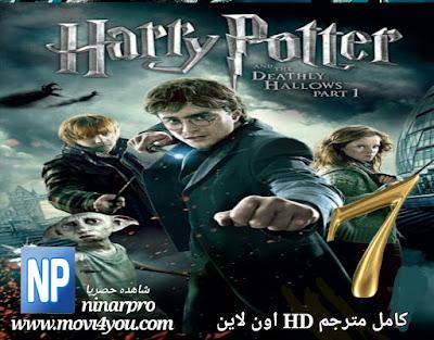 مشاهدة فيلم Harry Potter and the Deathly Hallows: Part 1 (2010) مترجم