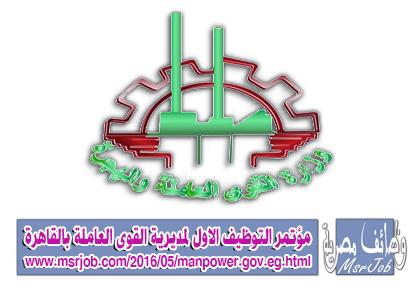 ملتقى توظيف القوى العاملة بالقاهرة 2016