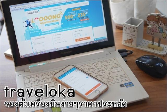:: traveloka App จองตั๋วเครื่องบิน ราคาถูก ส่วนลดเพียบ ::