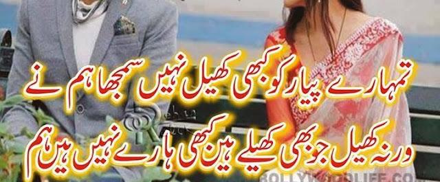 love status whatsapp 2017 shayari in urdu language tumhare pyar ko kabhi khel nahi samjha humne
