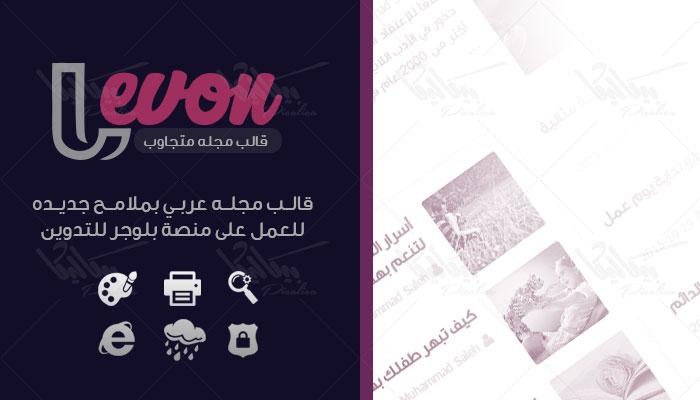 levon قالب بلوجر عربي مجله متجاوب