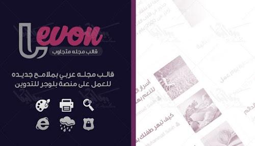 levon قالب بلوجر عربي مجله متجاوب المدفوع أخر أصدار
