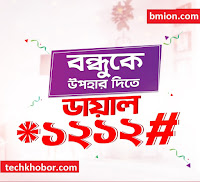 Robi-Data-Pack Gifting-Share-Internet-Pack-With-Robi-Prepaid-Customers-details