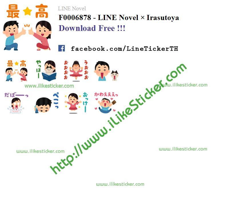 LINE Novel × Irasutoya