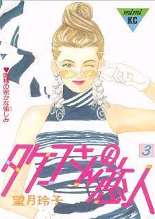 [望月玲子] タケコさんの恋人 第01-03巻