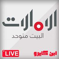 قناة الامارات أبو ظبي
