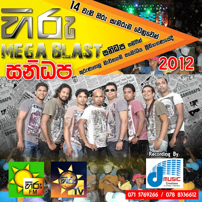 SANIDAPA - HIRU MEGA BLASAT - MAWATHAGAMA 2012
