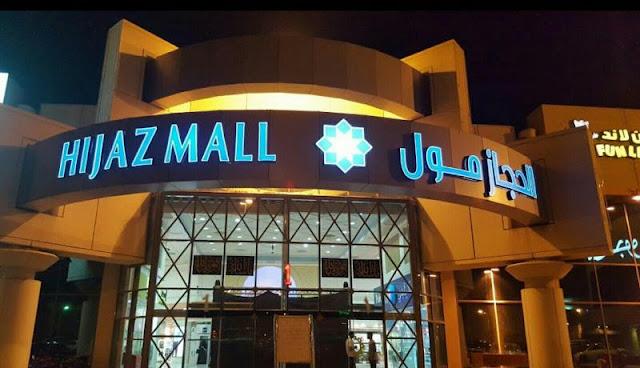 هل ترغب فى التسوق بعد الحج؟؟ إليك أفضل وأهم المراكز التجارية فى مكة