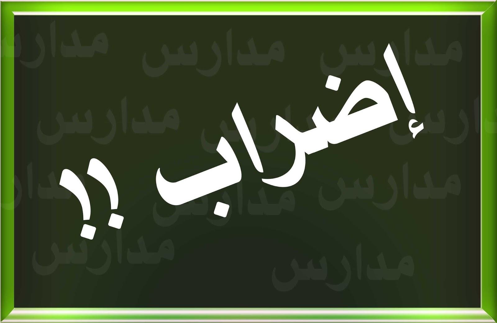 الإجراء المتخذ في حق المضربين عن العمل بمديرية أشتوكة آيت باها