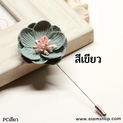 พินติดสูท, พินดอกไม้, พินช่อดอกไม้, พิน, เข็มกลัดดอกไม้, เข็มกลัด, เพื่อนเจ้าบ่าว, เพื่อนเจ้าสาว, งานแต่ง, สูท, lapelpin, Eiamshop