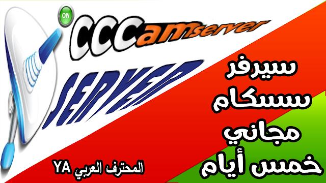 سارع للحصول على سيرفر سيسكام مجاني يعمل لمدة أيام بثباث تام Free CCCam Servers