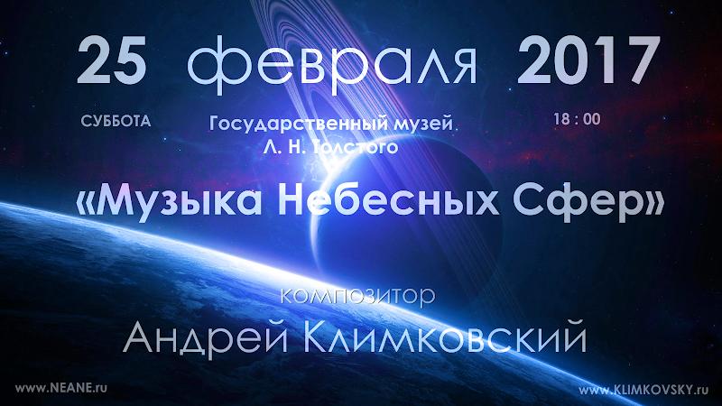25 февраля 2017 года - концерт «Музыка Небесных Сфер» - композитор Андрей Климковский - музей Л.Н. Толстого, Москва