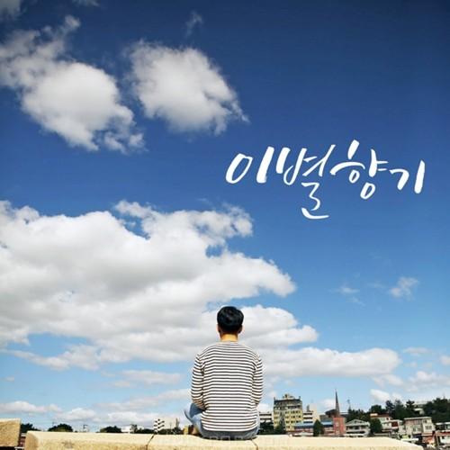 Kim Jong Yoon – 이별향기 – EP